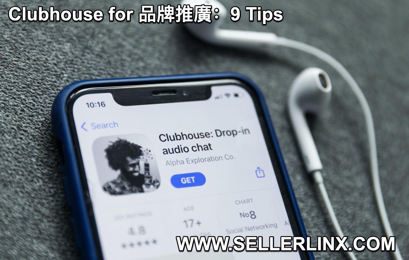 clubhouse 品牌推廣 9 技巧